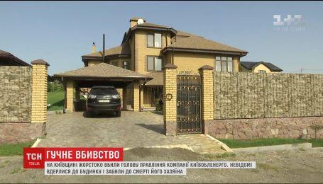 """На Київщині невідомі під час пограбування вбили голову правління """"Київобленерго"""""""