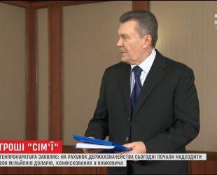ГПУ начала спецконфискацию миллионов долларов Януковича