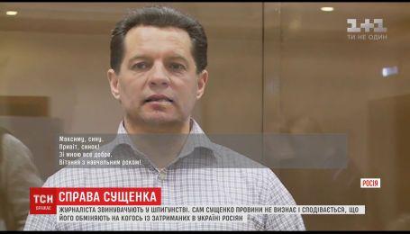 Московський міський суд задовільнив запит ФСБ і продовжив арешт Роману Сущенко