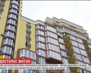 Уряд може дозволити українцям орендувати квартири з правом викупу