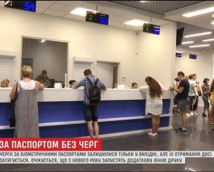 У ЦНАП майже зникли черги, але друк біометричних паспортів досі затримується