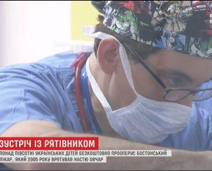 Бостонський хірург безкоштовно прооперував понад півсотні українських дітей
