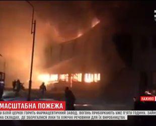 """У Білій Церкві спалахнув завод ліків """"Біофарм"""""""