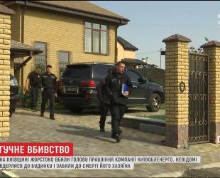 """Голову правління """"Київобленерго"""" могли вбити через професійну діяльність"""