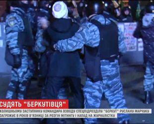 Экс-беркутовцу Руслану Марчуку грозит восемь лет за решеткой
