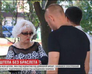 В Нели Штепы, которую накануне суд отпустил под домашний арест, сломался электронный браслет