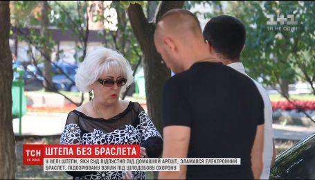 У Нели Штепы, которую накануне суд отпустил под домашний арест, сломался электронный браслет