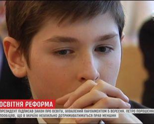 """Президент подписал скандальный закон """"Об образовании"""""""