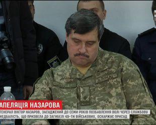 Павлоградский райсуд рассмотрит скандальную апелляцию по делу генерала Виктора Назарова