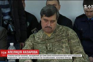 Павлоградський райсуд розгляне скандальну апеляцію у справі генерала Віктора Назарова