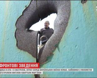 Боевики обстреляли жилые кварталы Марьинки