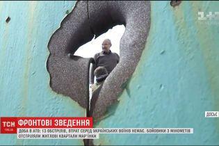 Бойовики обстріляли житлові квартали Мар`їнки