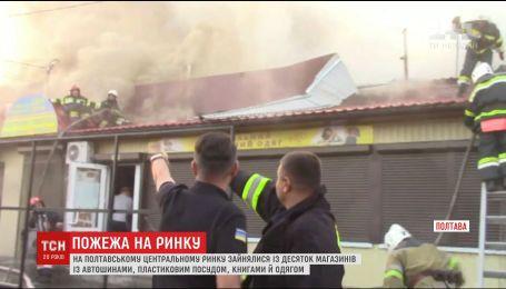 В Полтаве выгорело 300 квадратов центрального рынка