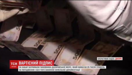 На хабарі упіймали чиновника з відділу земельних відносин Дніпровської мерії