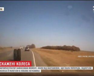 В России колеса, которые отлетели от фуры на ходу, едва не сбили легковушку напротив