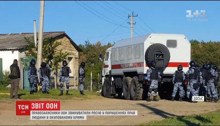 ООН звинуватила Москву у порушеннях прав людини в Криму