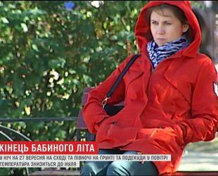 На Україну насуваються перші заморозки