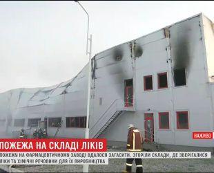 Пожар на фармацевтическом заводе в Белой Церкви обошлелся без человеческих жертв