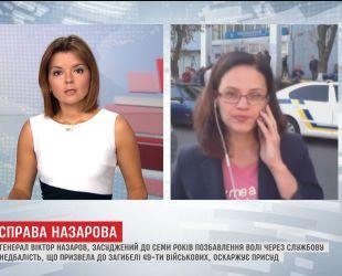Под Павлоградским судом собираются родственники и активисты в поддержку генерала Назарова