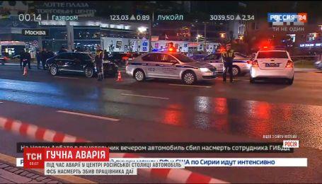 В центре Москвы автомобиль ФСБ насмерть сбил гаишника