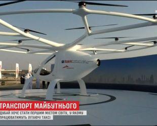Дубай хочет стать первым городом мира, в котором заработают летающие беспилотные такси