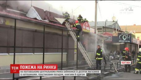 Торговцы центрального рынка в Полтаве считают убытки после масштабного пожара