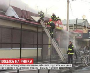 Торговці центрального ринку у Полтаві рахують збитки після масштабної пожежі