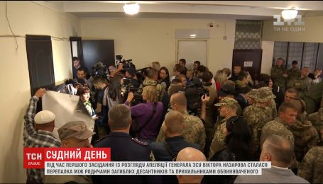 Слухання апеляції у справі генерала Назарова розпочалося зі скандалу