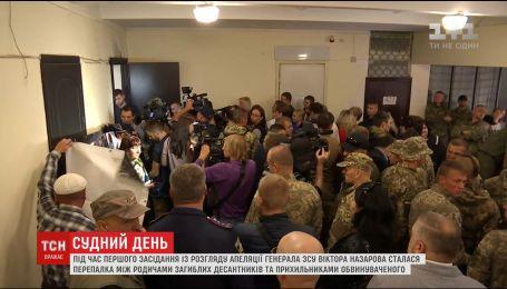 Слушание апелляции по делу генерала Назарова началось со скандала