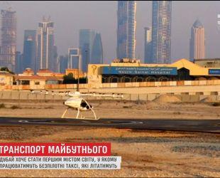 В Дубае испытывают летающие беспилотные такси