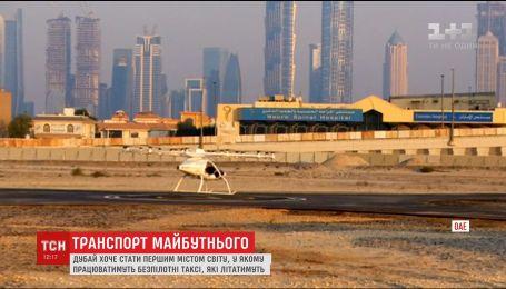 У Дубаї випробовують летючі безпілотні таксі
