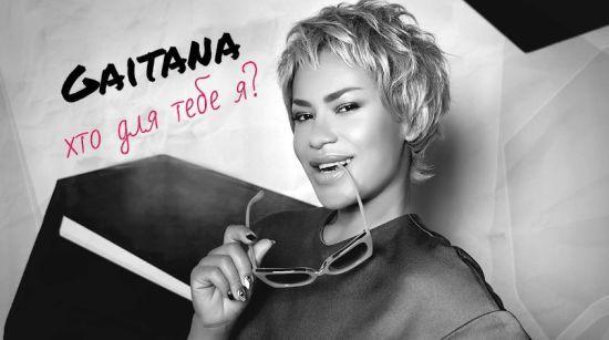 Молода мама Гайтана випустила романтичну пісню-зізнання у коханні