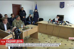 Суд не розглянув апеляцію генерала Назарова, який звинувачують у гибелі десантників 2014 року