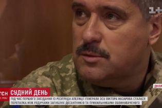 Апеляцію генерала Назарова продовжать розглядати в жовтні