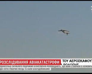 Из Греции отправят в Украину тела супругов, которые погибли вследствие авиакатастрофы