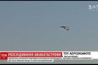 Із Греції відправлять до України тіла подружжя, яке загинуло унаслідок авіакатастрофи