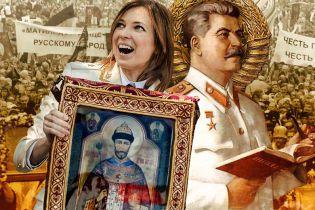 Технологія образи. Як жива Матильда допомогла мертвому Сталіну
