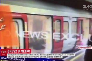 У столиці Британії стався вибух в метро