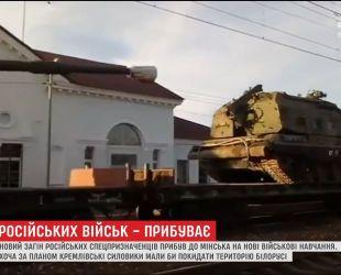 Россия перебрасывает новые отряды спецназовцев в Беларусь