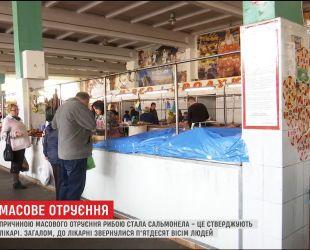 Во Львове сальмонелла стала причиной массового отравления рыбой