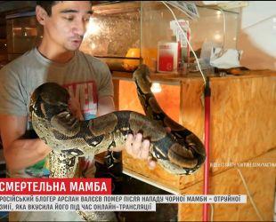 Российский блогер умер после смертельного укуса змеи в прямом эфире