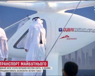 Дубаи может стать первым городом мира, в котором заработают летучие беспилотные такси