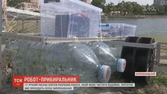 У Кропивницькому підліток створив робота-прибиральника водойм