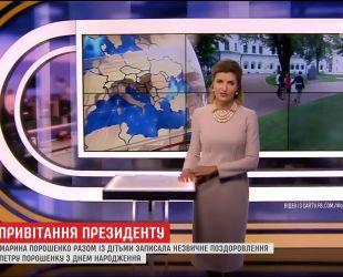Супруга президента необычным способом поздравила Порошенко с днем рождения