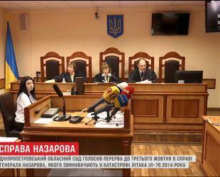 В Днепропетровском областном апелляционном суде началось слушание дела генерала Назарова