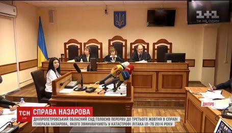 У Дніпропетровському обласному апеляційному суді розпочалося слухання справи генерала Назарова