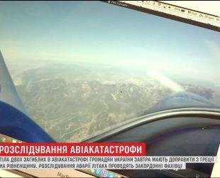 Супруги из Украины погибли в Греции во время полета домой на собственном самолете