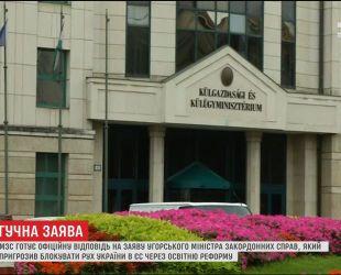 Украина будет пытаться решить недоразумение с Венгрией