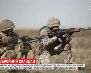 Міжнародна організація заявила, що українська фірма продавала стрілецьку зброю до Південного Судану