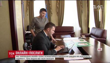 В Україні запрацював онлайн-сервіс із замовлення безкоштовної довідки про несудимість